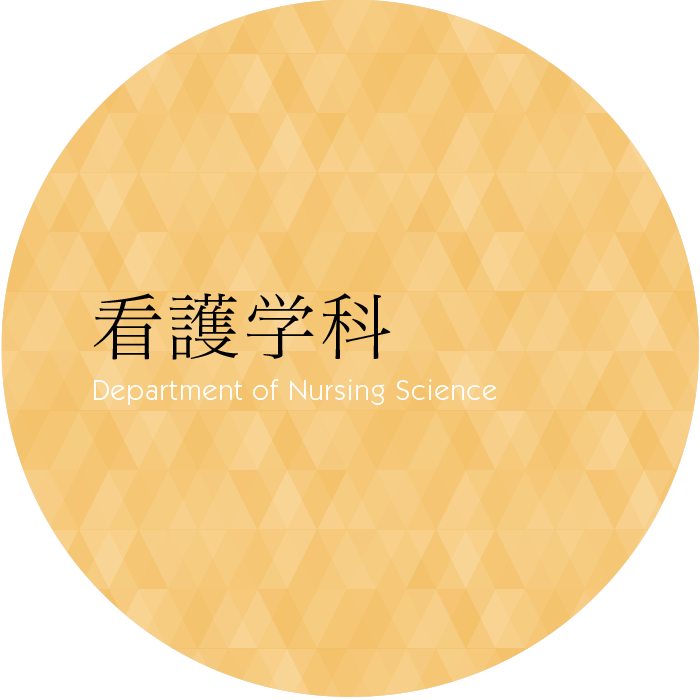 看護学科 Department of Nursing Science